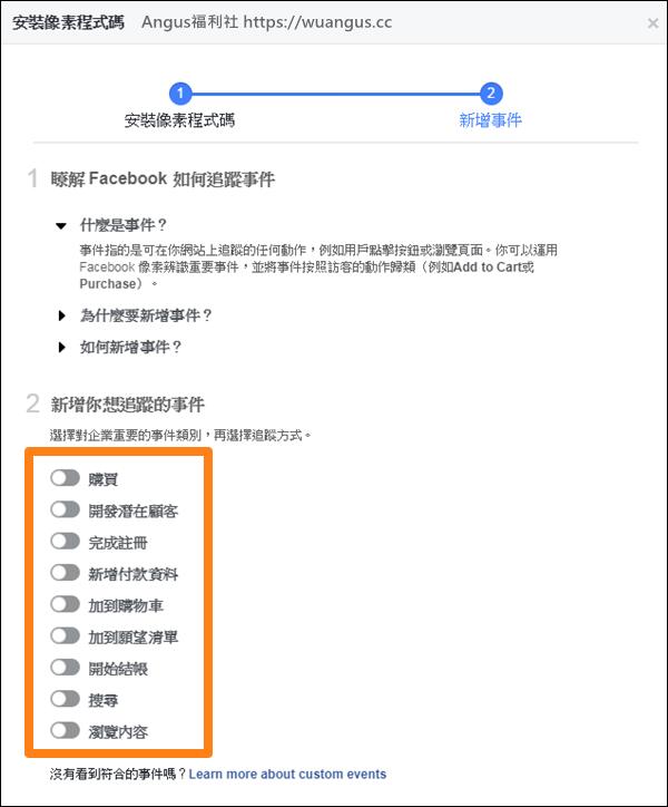 Facebook 像素 Analytics