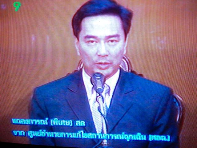 Prmier Ministre Abhisit