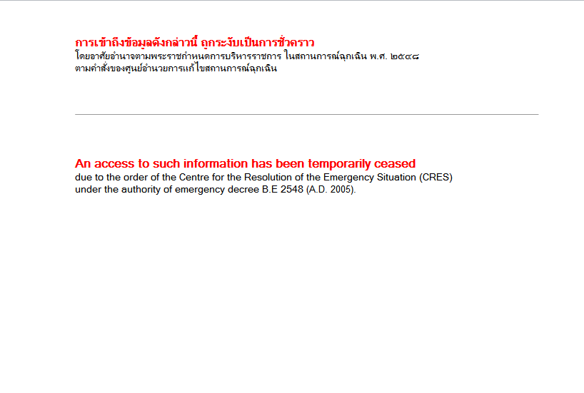Le site Wikileaks vu de Thailande : L'accès à ces informations ont été temporairement suspendu sur ordre du Centre pour la résolution de la situation d'urgence (CRES) sous l'autorité du décret d'urgence BE 2548 (AD 2005).