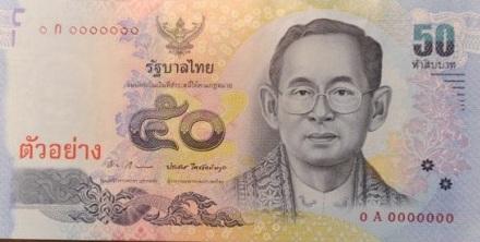Le billet bleu de 50 baht sera le premier de la série de nouveaux billets