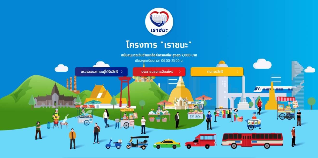Le gouvernement accorde une subvention de 7 000 bahts à 33,5 millions de Thaïlandais