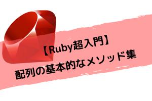 【Ruby超入門】配列の基本的なメソッド