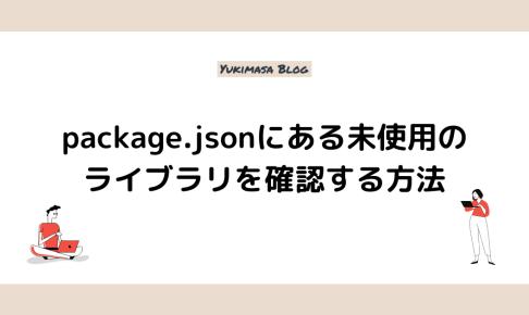 package.jsonにある未使用のライブラリを確認する方法