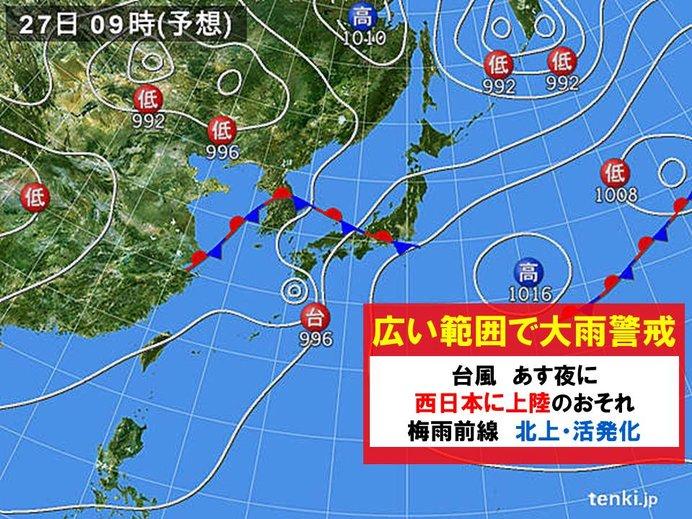 あす西日本に台風上陸のおそれ その後も大雨に警戒