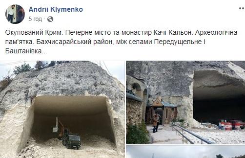 РПЦ у Криму знищує печерне місто Качі-Кальон через спорудження їдальні на 200 осіб, - журналіст Клименко 01