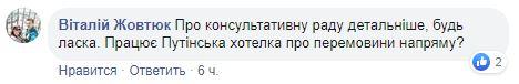 Путінська хотілка про переговори напряму з терористами: реакція користувачів на сторінці ОП у звязку зі створенням консультативної ради стосовно Донбасу 06