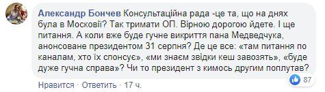 Путінська хотілка про переговори напряму з терористами: реакція користувачів на сторінці ОП у звязку зі створенням консультативної ради стосовно Донбасу 02