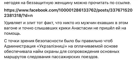 Рудзька, який намагався зґвалтувати пасажирку поїзда Маріуполь-Київ, затримано, - заступник голови МВС Геращенко. ФОТО 07