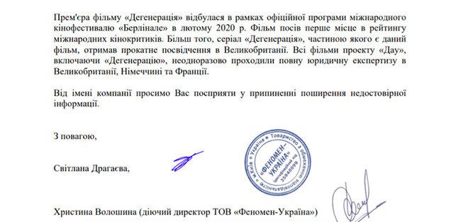 Немовлят-сиріт із Харкова використали на зйомках фільму російського режисера Хржановського, - дитячий омбудсмен Кулеба звернувся до поліції 10