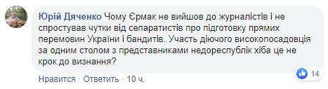 Путінська хотілка про переговори напряму з терористами: реакція користувачів на сторінці ОП у звязку зі створенням консультативної ради стосовно Донбасу 04