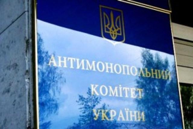 Антимонопольный комитет ответил на обвинения Гройсмана в затягивании тендеров