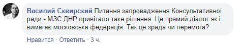 Путінська хотілка про переговори напряму з терористами: реакція користувачів на сторінці ОП у звязку зі створенням консультативної ради стосовно Донбасу 07