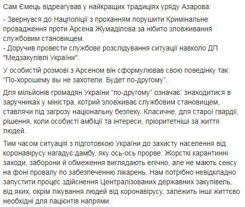 Ємець блокує закупівлю ліків через небажання керівництва Медзакупівлі України брати на роботу його протеже, - Супрун 02