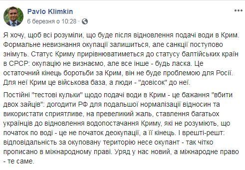 Поставки води в Крим - це не початок деокупації, а її кінець, - Клімкін 01