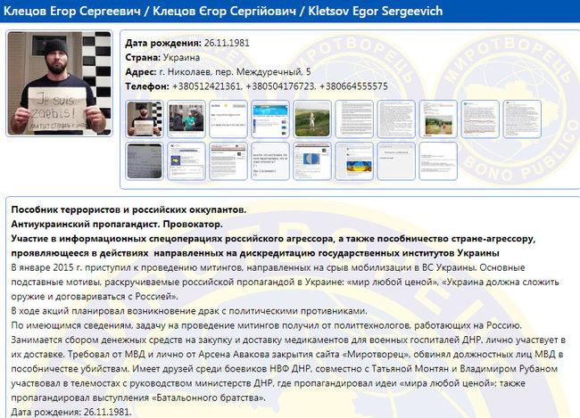 СН у Миколаєві висунула в депутати Клецова, який виступав на Новороссия ТВ на підтримку найманців РФ 05