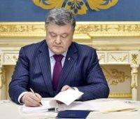 Порошенко подписал новый закон о приватизации (обновлено)