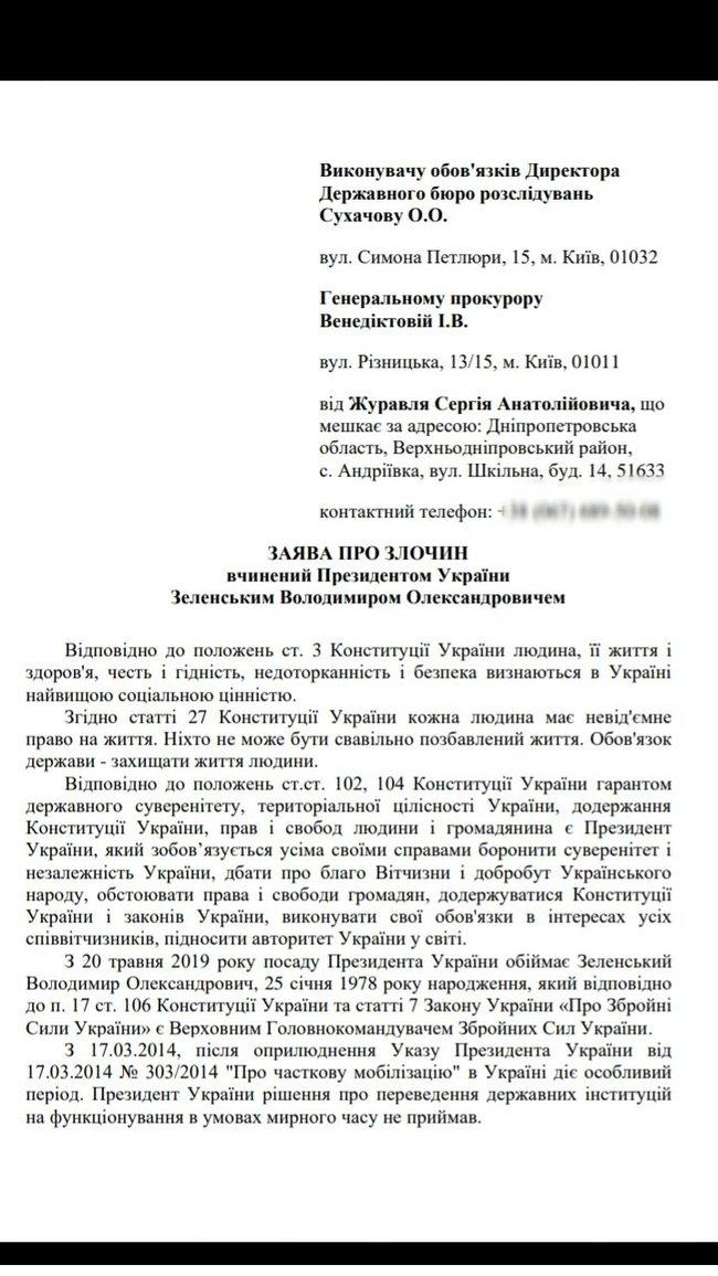 Суд зобовязав ДБР розслідувати умисні дії Зеленського, які спричинили загибель морпіха Журавля під Зайцевим 01