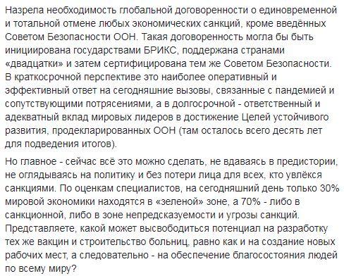 У Держдумі просять обнулити санкції проти Росії: Насувається масштабна економічна криза 02