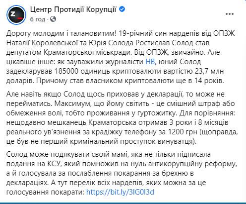 19-річний син депутата ОПЗЖ з Донбасу задекларував 23,7 мільйона доларів 01