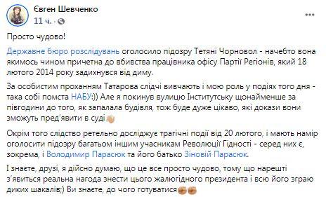 Агент НАБУ Шевченко: За вказівкою Татарова готуються підозри багатьом учасникам Майдану, включно зі мною і Парасюком 01