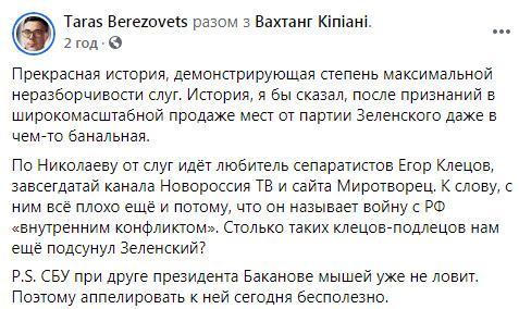 СН у Миколаєві висунула в депутати Клецова, який виступав на Новороссия ТВ на підтримку найманців РФ 06