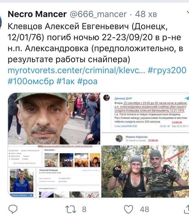 Невідомий снайпер ліквідував російського окупанта на Донбасі, - Бутусов 02
