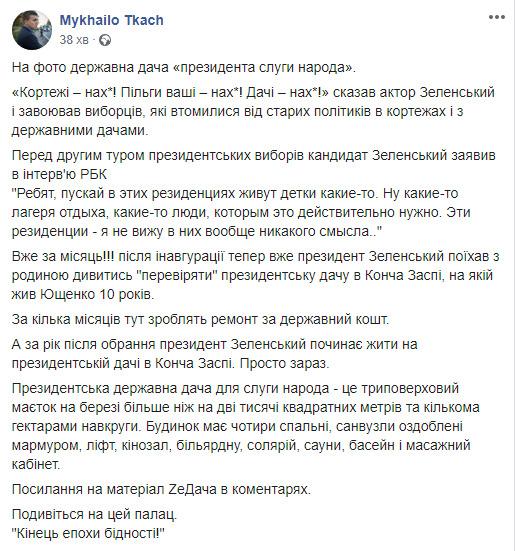 Зеленський переїжджає на віллу в Конча-Заспі, яку обіцяв віддати діткам 04