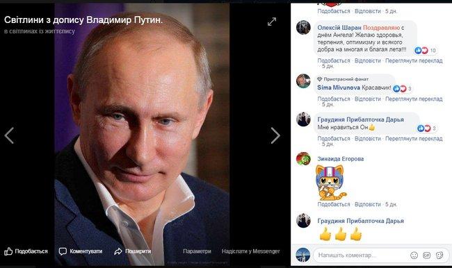 Настоятель храма на Волыни поздравил Путина с Днем ангела, и теперь прихожане не пускают его в храм 01