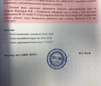 Генпрокуратура обнародовала документы, подтверждающие противоправные действия защитников В. Януковича. ВИДЕО+ДОКУМЕНТЫ