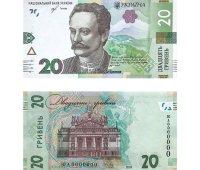 Нацбанк ввел в обращение новую банкноту в 20 гривен. ФОТО