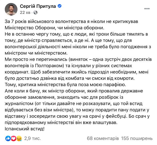 Скандал із Бутусовим і Міноборони: Притула порадив Тарану подати у відставку і зосередити увагу на срачі у Фейсбуці 01