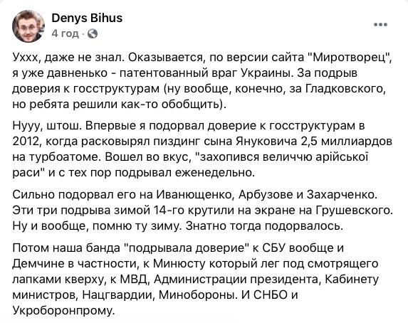 Журналіста Бігуса внесли в список Миротворця через сюжет про Гладковських 02