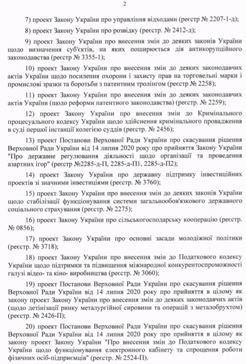 Разумков подписал распоряжение о созыве внеочередного заседания Рады 21 июля 02