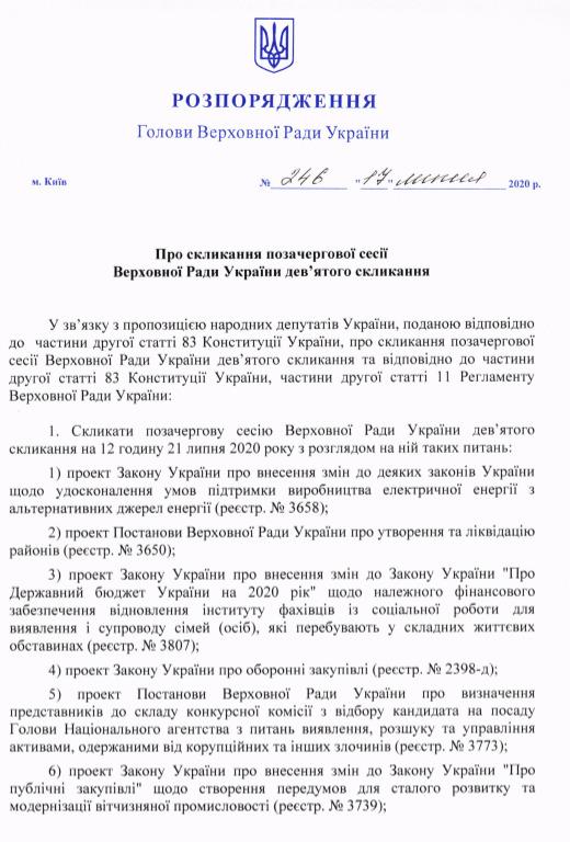 Разумков подписал распоряжение о созыве внеочередного заседания Рады 21 июля 01