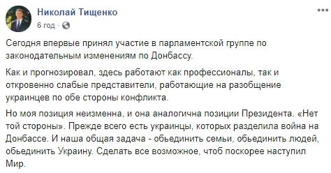 Слуга народу Тищенко увійшов до групи ВР з урегулювання війни на Донбасі 01