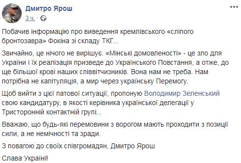 Ярош заявив про готовність очолити ТКГ: Переговори з ворогом мають проходити з позиції сили, а не немічності 01