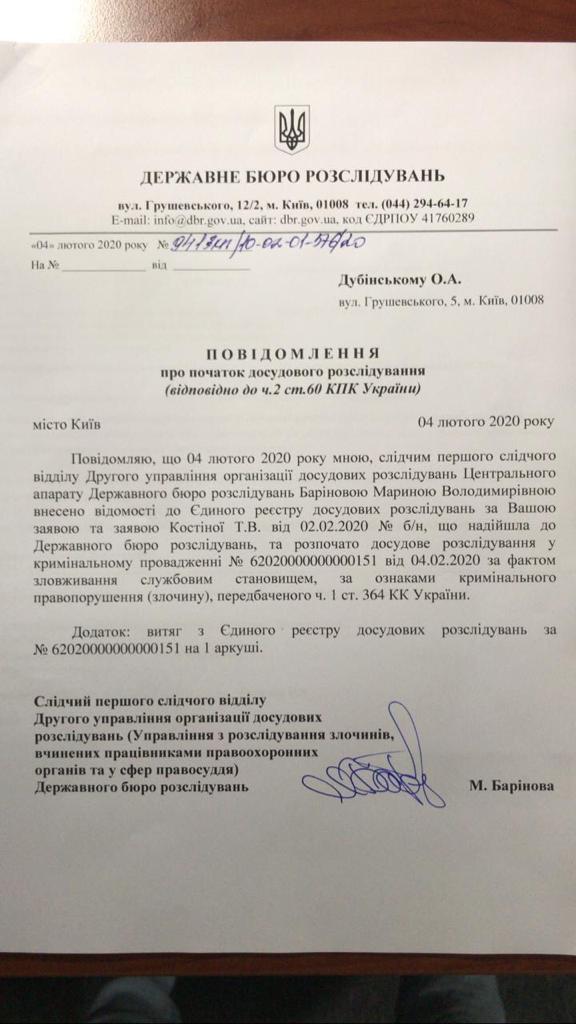 ДБР почало досудове розслідування проти директора НАБУ Ситника, - слуга народу Дубінський 02