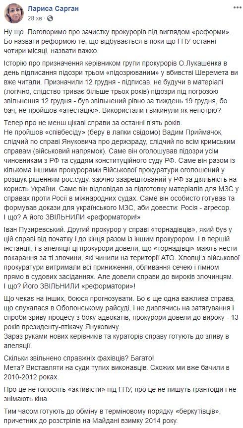 Справу Януковича про держзраду готують до зливу в апеляції, - Сарган 01