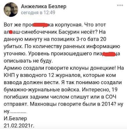 Рівень пи...ця, який стався, не описати: під Горлівкою вбито 20 російських солдатів, - терорист Безлер 01