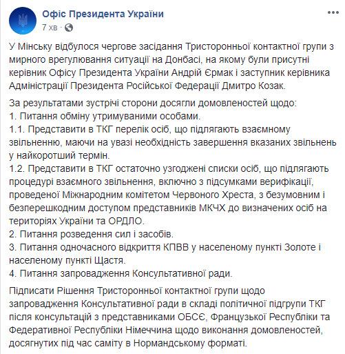 Єрмак і Козак на засіданні ТКГ в Мінську домовилися про узгодження списку для обміну та відкриття КПВВ в Золотому і Щасті, - ОП 01