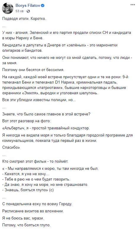 У них агонія. Зеленський і його партія продали списки Слуги народу і кандидата в мери Дніпра, - Філатов 02