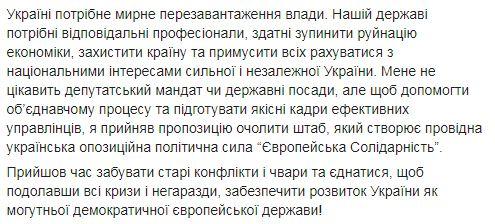 Турчинов очолив штаб ЄС: Україні потрібне мирне перезавантаження влади 02