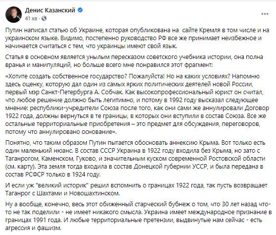 Казанський про статтю Путіна: Якщо великий історик вирішив згадати про кордони 1922 року, то нехай повертає Таганрог із Шахтами і Новошахтинськом 02