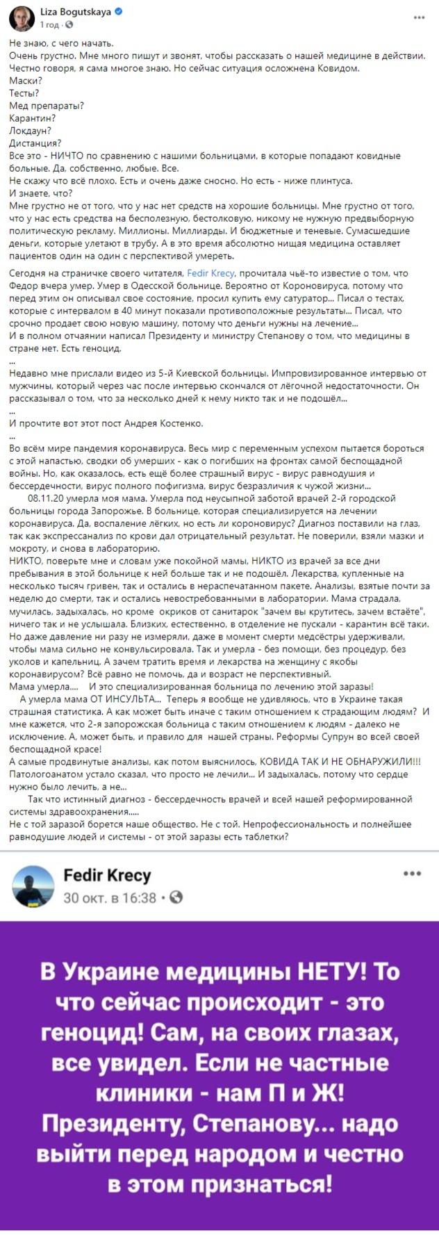 Медицини немає! Це - геноцид! Президенту, Степанову треба зізнатися! - слуга народу Богуцька розповіла про померлих знайомих 01
