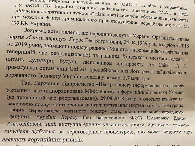 Зеленський обіцяв нагороджувати за викриття корупції, а тепер збожеволілий баригозавр хоче посадити мене на 5-12 років, - слуга народу Лерос 01