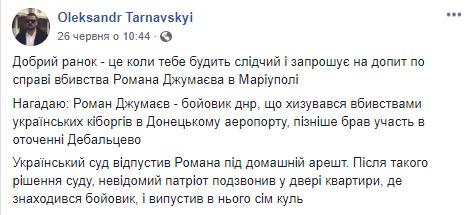 Начштабу Нацкорпусу в Чернігові Тарнавського викликали на допит у справі про вбивство терориста ДНР Джумаева в Маріуполі 01