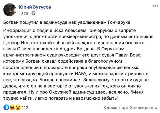 Заява Гончарука в ОАСК - жарт Богдана, - Бутусов 01