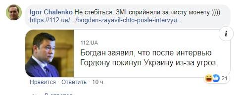 Змушений перейти кордон, - Богдан заявив, що виїхав з України після інтервю Гордону в звязку з фізичною загрозою 01