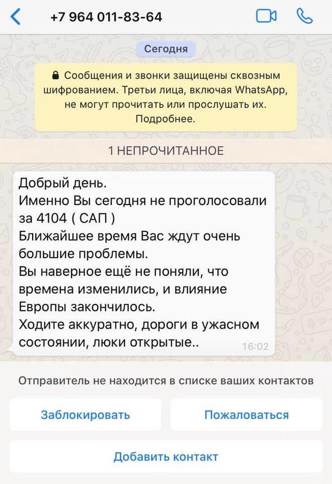 Слузі народу Юнакову погрожують: Ви не проголосували за САП... ходіть акуратно, люки відкриті 01