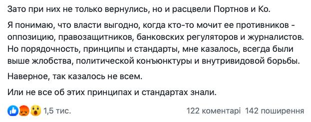 Слуга народа Дубинский опубликовал телефон журналиста Сыча, тому угрожают 04